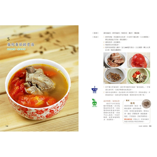 愛上煲湯:中醫營養師教你108道正宗港式靚湯