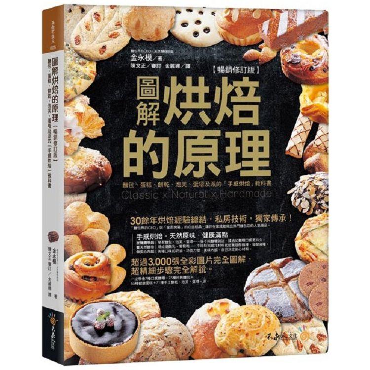 圖解烘焙的原理:麵包、蛋糕、餅乾、泡芙、蛋塔及派的「手感烘培」教科書【暢銷修訂版】(附防水書套)