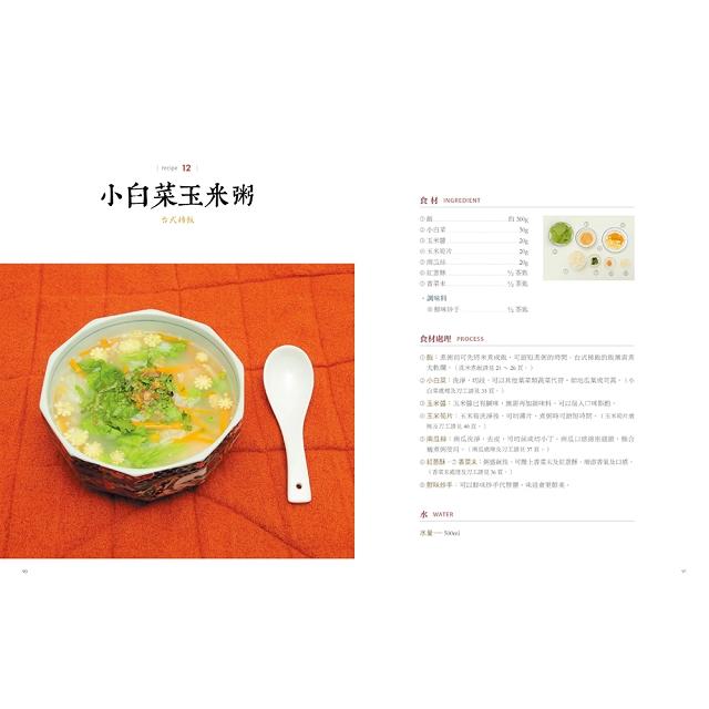 漂泊族的簡易快煮鍋食譜:150道幸福、美味的粥品