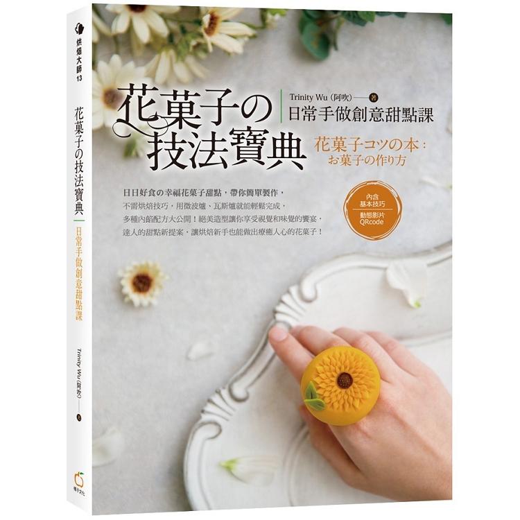 花菓子の技法寶典:日常手做創意甜點課