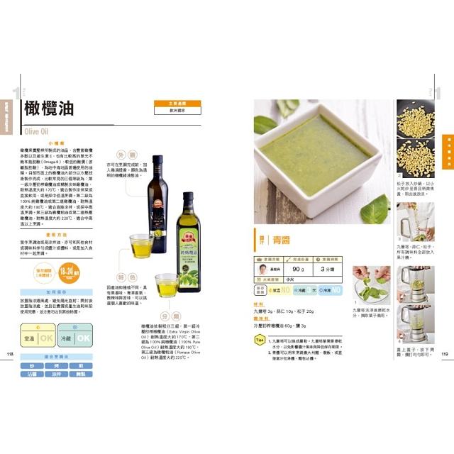 日日幸福廚房大百科4:靈活調味,廚藝&料理更完美