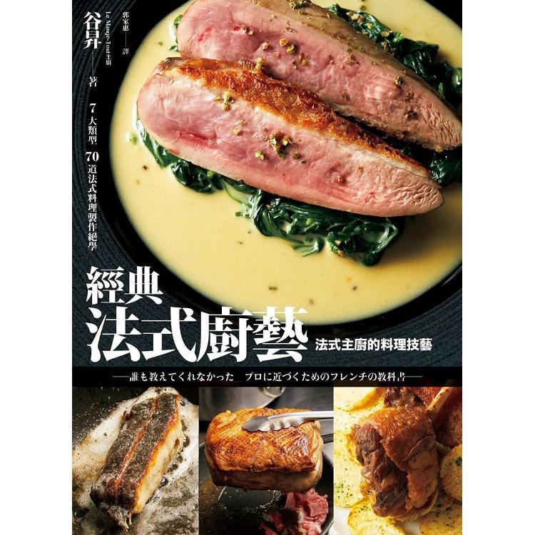 經典法式廚藝:法式主廚的料理技藝