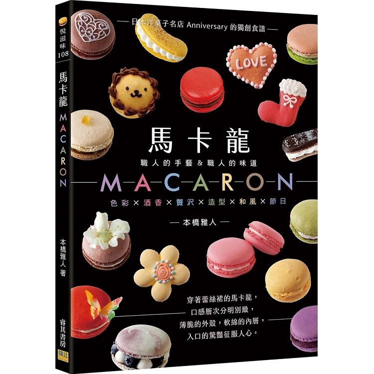 馬卡龍MACARON