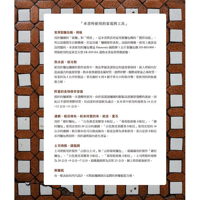 京都「CHIPPRUSON」天然酵母麵包憑什麼這麼好吃?