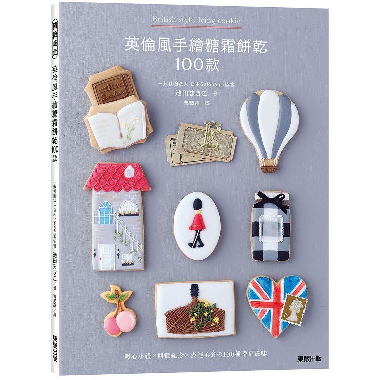 英倫風手繪糖霜餅乾100款