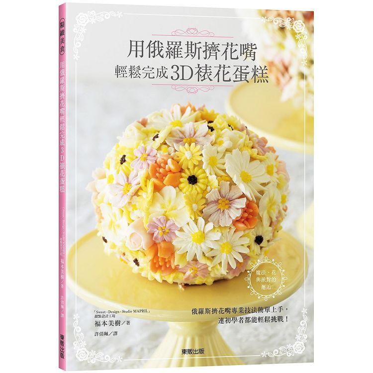 用俄羅斯擠花嘴輕鬆完成3D裱花蛋糕