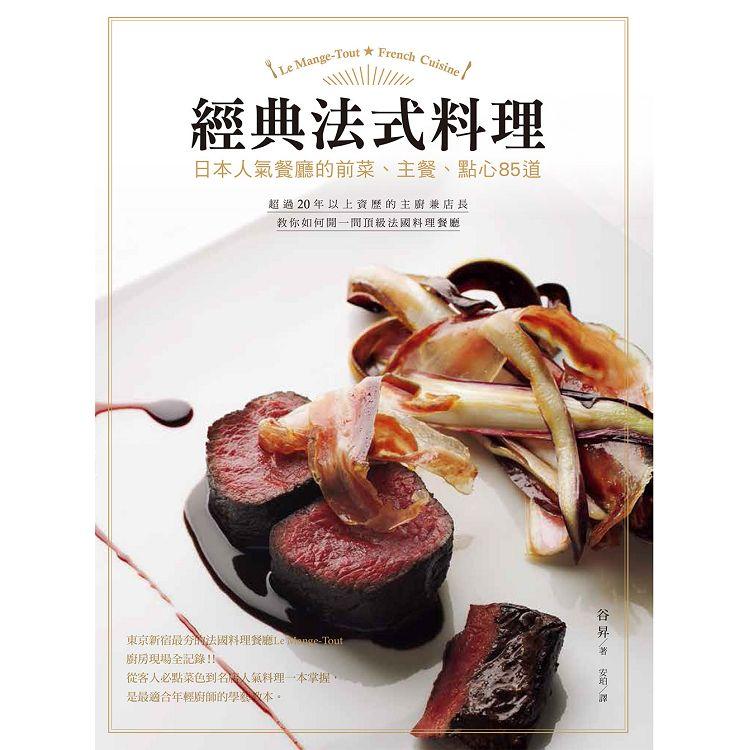 經典法式料理:日本人氣餐廳的前菜、主餐、點心85道