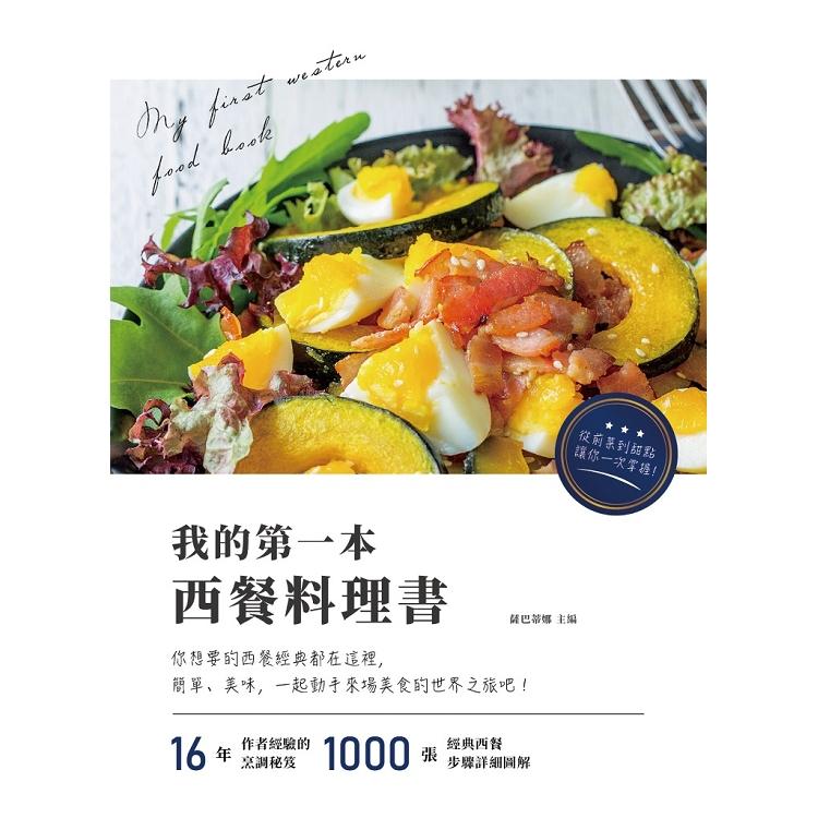 我的第一本西餐料理書(隨書附含:圓形舒芙蕾陶瓷烤盅.10cm兩入,共5款顏色隨機。)