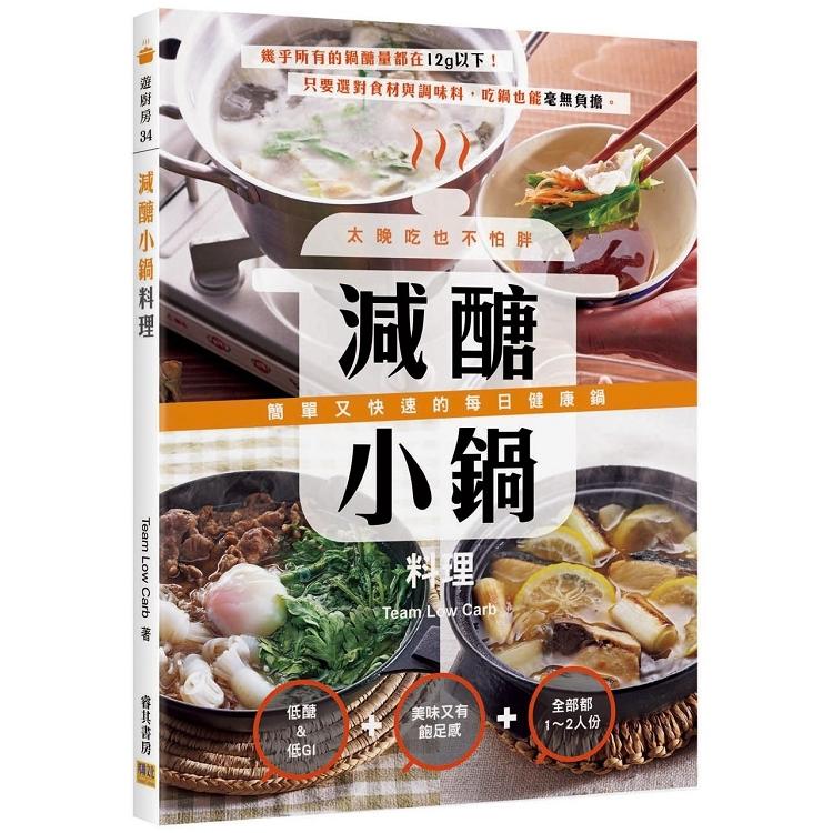 減醣小鍋料理:太晚吃也不怕胖!簡單又快速的每日健康鍋