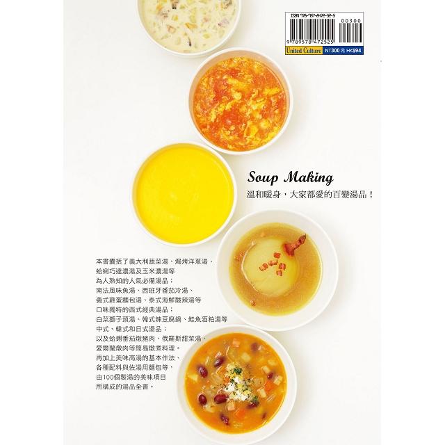風味湯品&燉煮湯菜100:味濃郁!暖身心!種類豐!