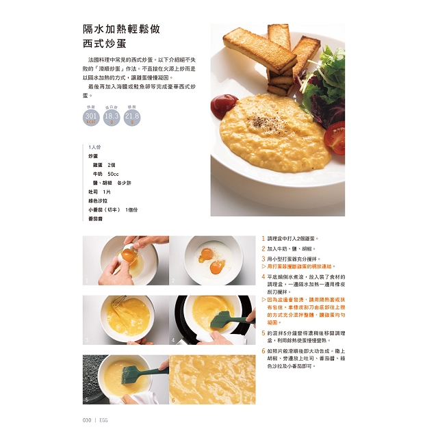 運動主廚X營養師-高蛋白增肌料理:詳細標示熱量、蛋白質、醣類,98道簡單又美味的健身食譜