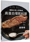 主廚X營養師~高蛋白增肌料理:詳細標示熱量、蛋白質、醣類,98道簡單又美味的健身食譜