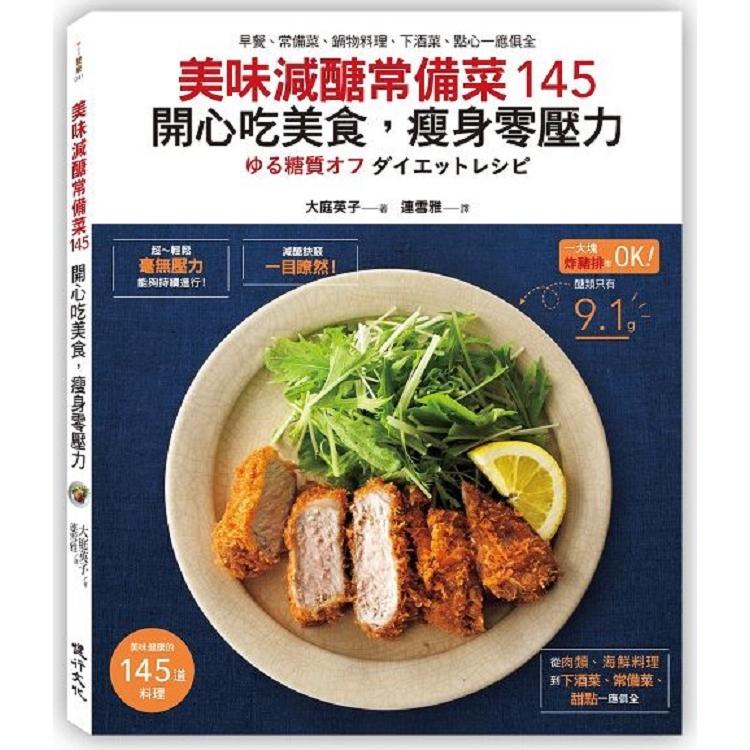 美味減醣常備菜145 開心吃美食,瘦身零壓力:早餐、常備菜、鍋物料理、下酒菜、點心一應俱全