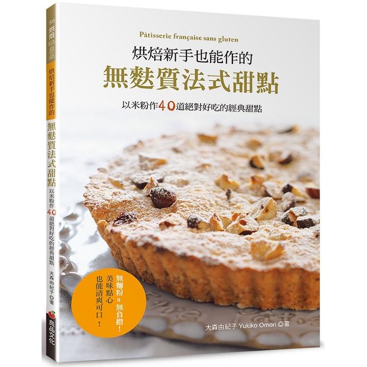 烘焙新手也能作的無麩質法式甜點