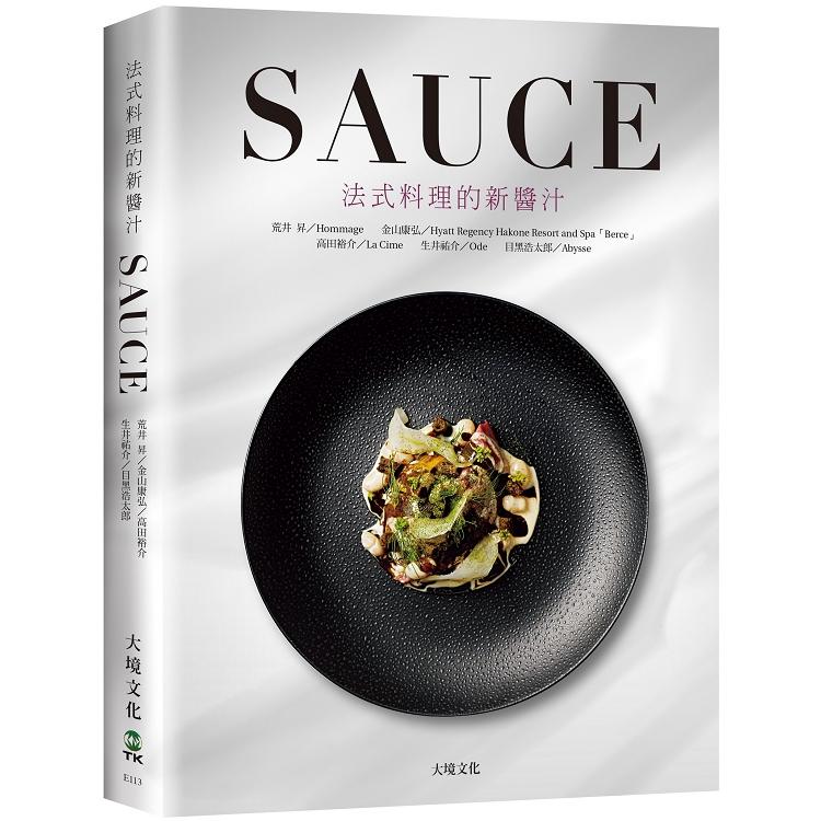 SAUCE法式料理的新醬汁:一窺米其林摘星餐廳新概念醬汁,日本當代新銳主廚聯手,傳授製作、應用與變化