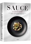 SAUCE法式料理的新醬汁:一窺米其林摘星餐廳新概念醬汁,日本當代新銳主廚聯手,傳授製作、應用與變化,加