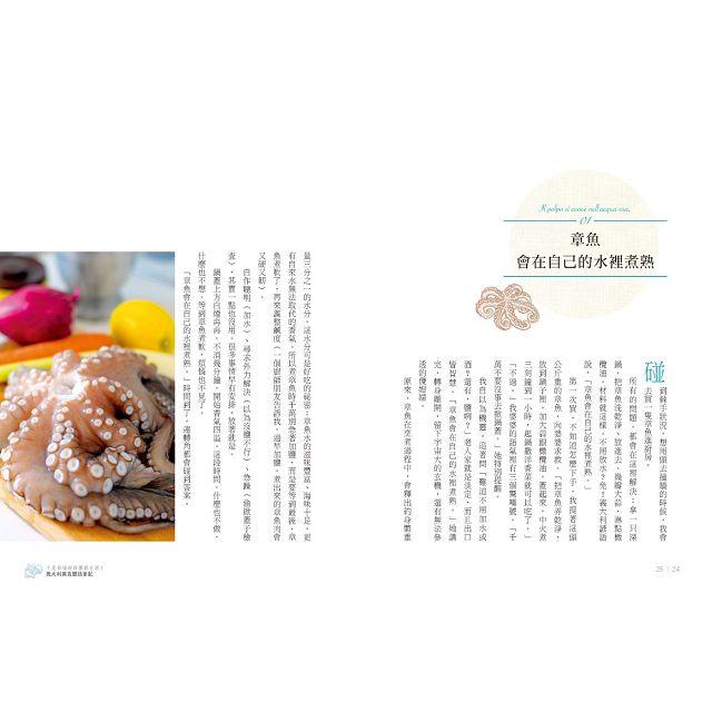不是每個甜甜圈都有洞!義大利美食諺語筆記:50道經典食譜及50句智慧語錄