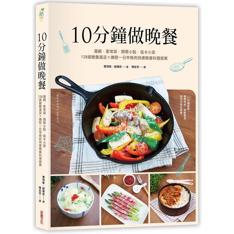 10分鐘做晚餐:湯鍋.家常菜.低卡小菜,140道營養滿分 × 撫慰一日辛勞的快速晚餐料理