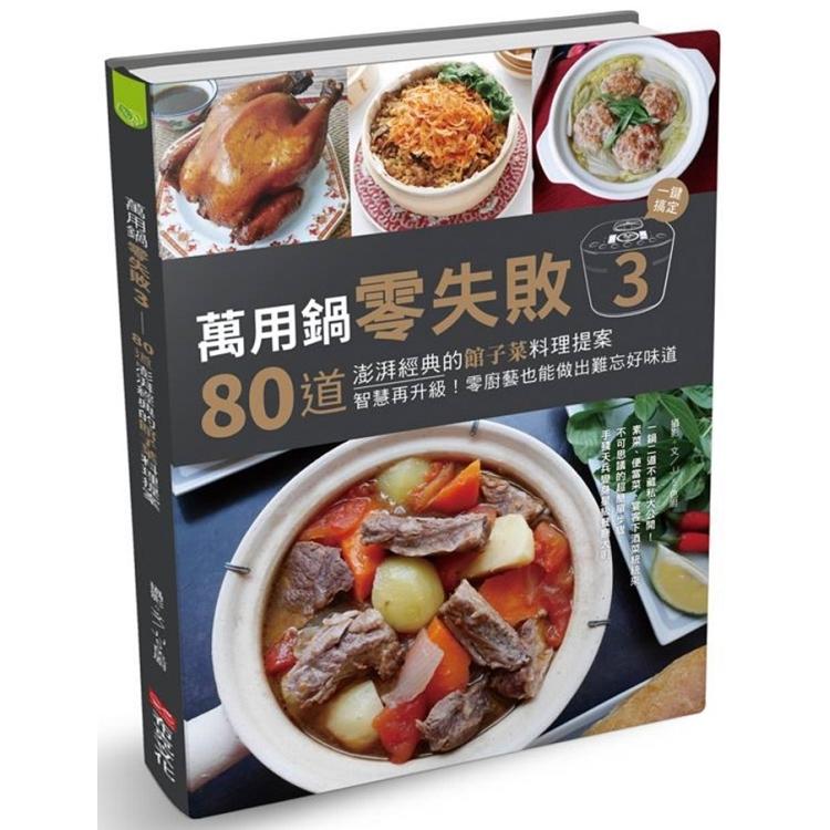 萬用鍋零失敗3:80道澎湃經典的館子菜料理提案,一鍵搞定,智慧再升級!零廚藝也能做出難忘好味道