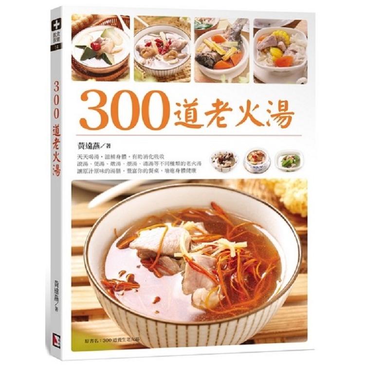 300道老火湯