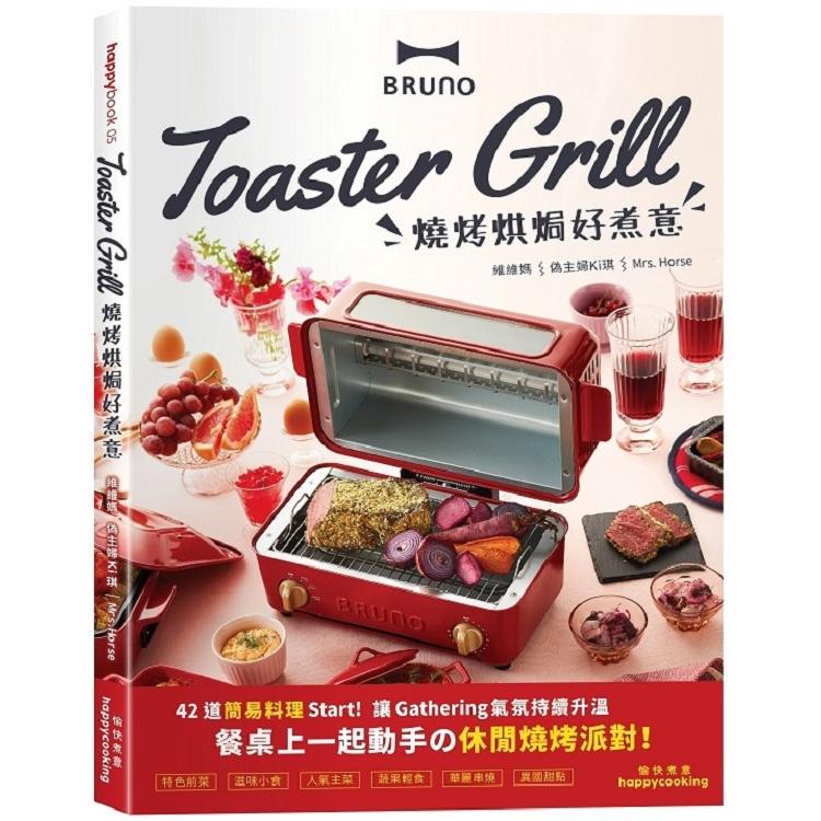 BRUNO Toaster Grill 燒烤烘焗好煮意