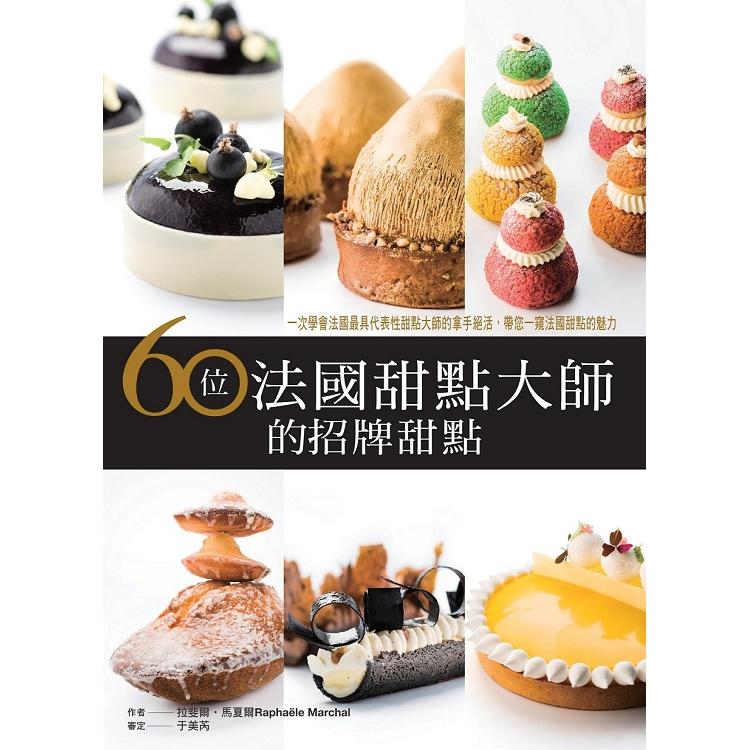 60位法國甜點大師的招牌甜點:一次學會法國最具代表性甜點大師的拿手絕活,帶您一窺法國甜點的魅力