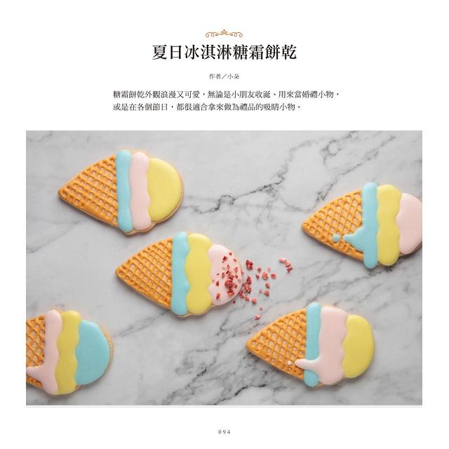 世界餅乾同樂會:101道零失敗人氣手作點心x15種美味餡料