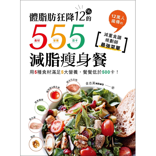 體脂肪狂降12%的555減脂瘦身餐:用5種食材滿足5大營養,餐餐低於500卡!12萬人瘋傳的減重食譜