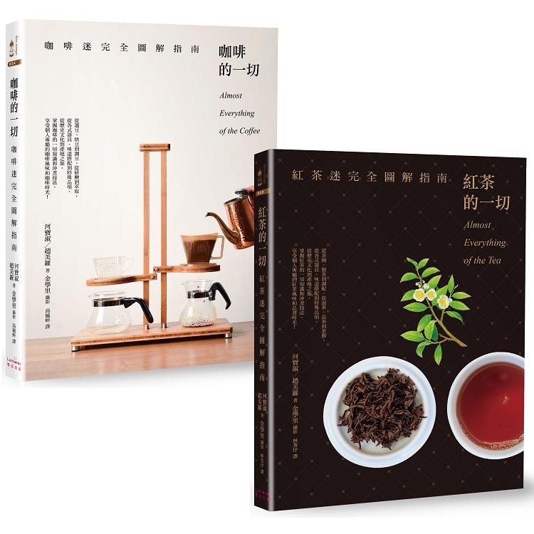 咖啡+紅茶完全圖解二書