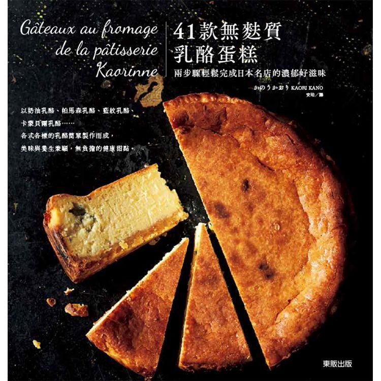 41款無麩質乳酪蛋糕:兩步驟輕鬆完成日本名店的濃郁好滋味