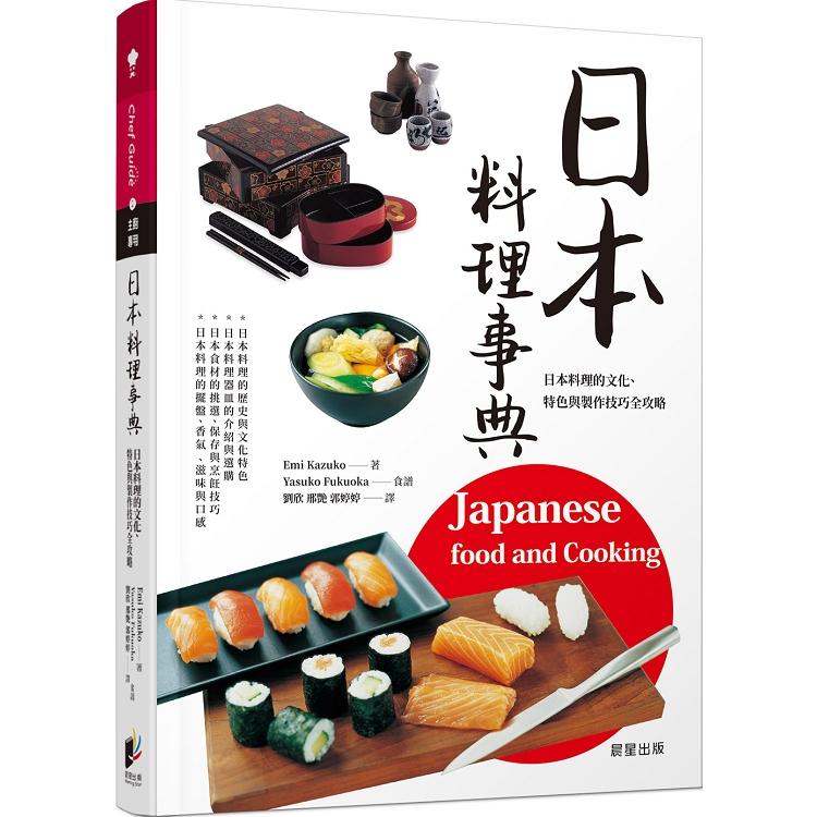 日本料理事典