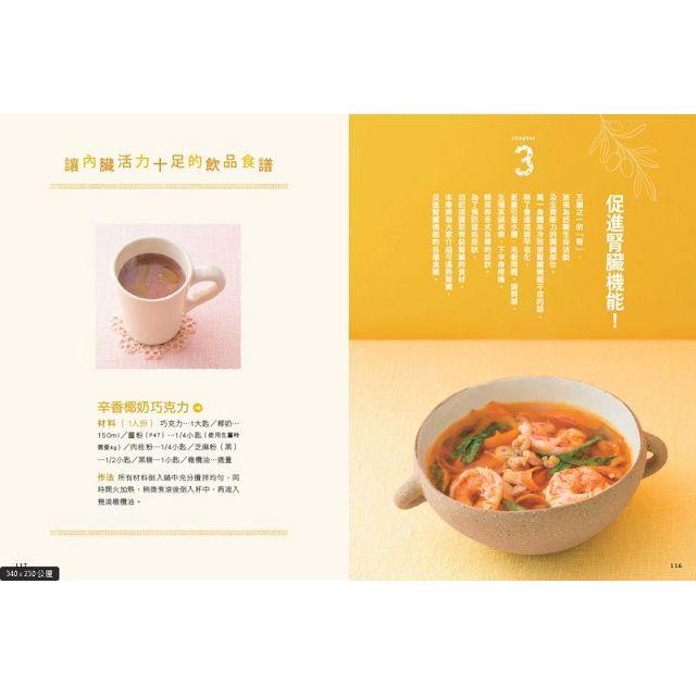 除寒 溫食補:活用36種溫食材,解救寒冷體質、低體溫、貧血,遠離癌症