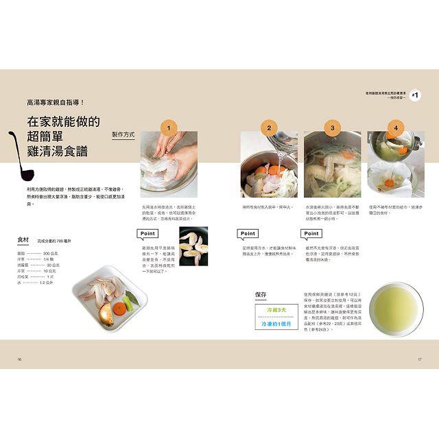 極品湯之味:高湯專家×料理達人,教你用8種鮮高湯,煮出36道頂級湯料理