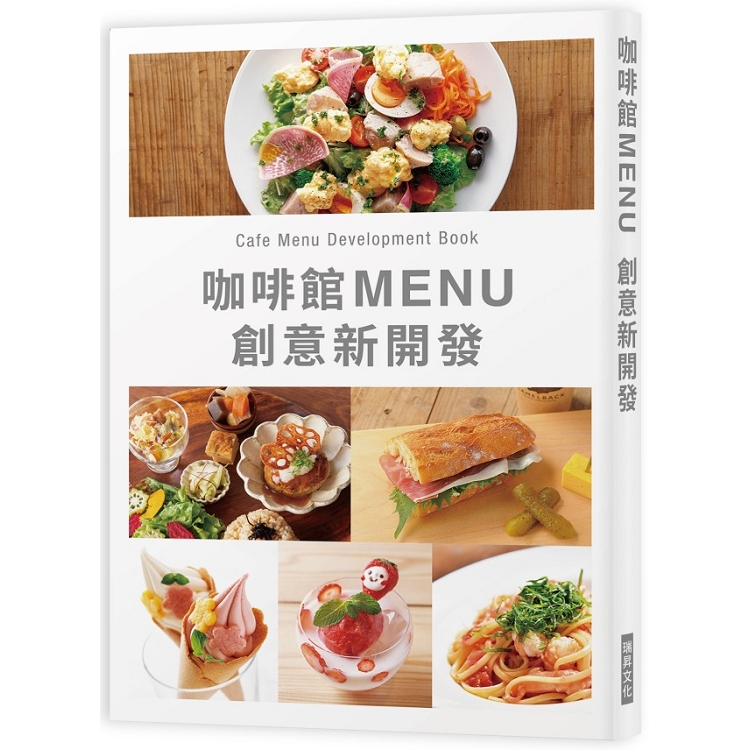 咖啡館MENU創意新開發:Caf Menu Development Book