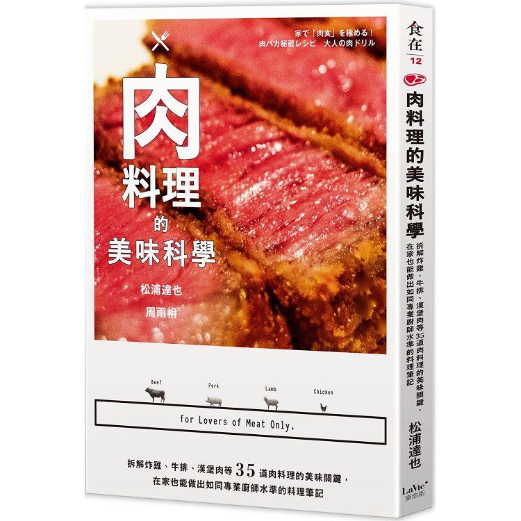肉料理的美味科學:拆解炸雞、牛排、漢堡肉等35道肉料理的美味關鍵,在家也能做出如同專業廚師水準的料理