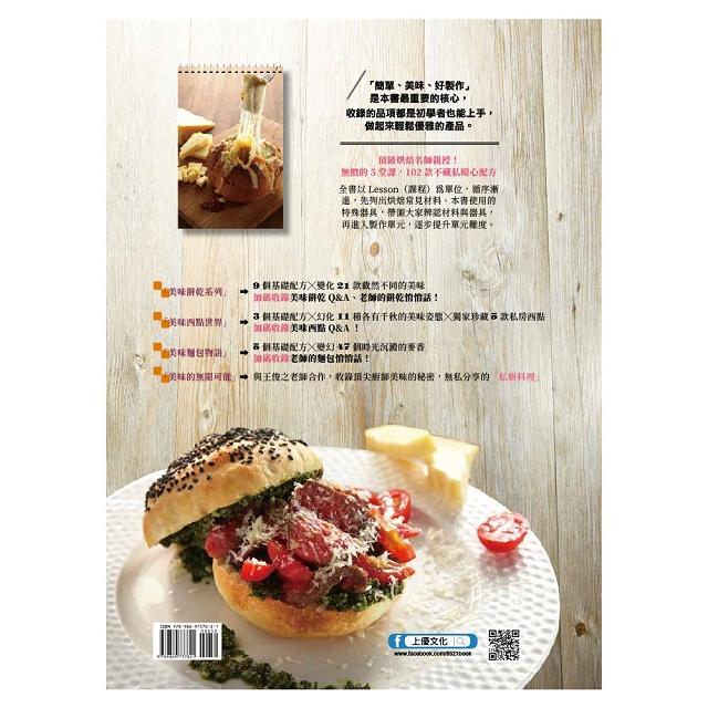 手作烘焙教科書:麵包、西點與餅乾╳美味的無限可能