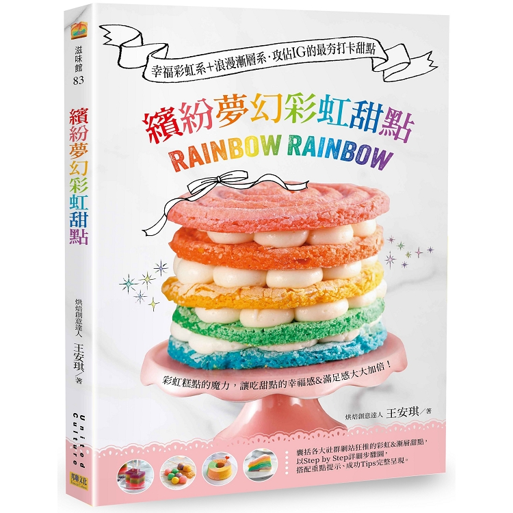繽紛夢幻彩虹甜點