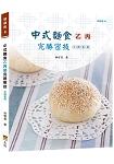 中式麵食乙丙級完勝密技-水調和類