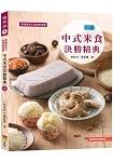 中式米食決勝精典(丙) 2019