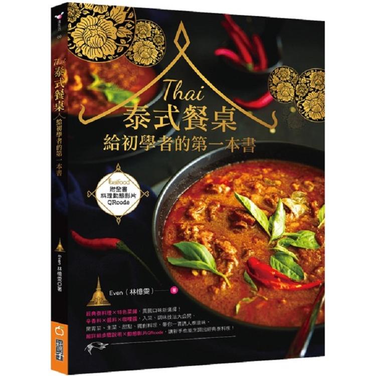 泰式餐桌:給初學者的第一本書