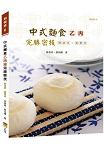 中式麵食乙丙級完勝密技-酥油皮、糕漿皮類