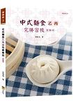 中式麵食乙丙級完勝密技-發麵類