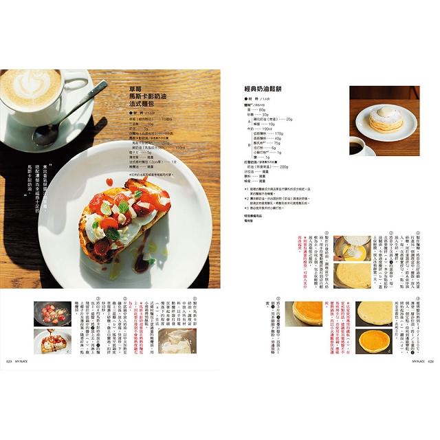 愜意時光 咖啡屋風格早餐
