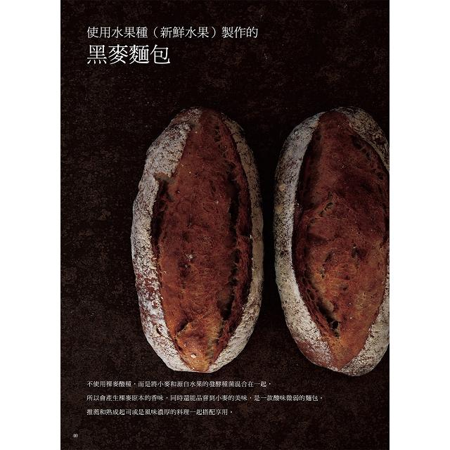發酵:麵包「酸味」和「美味」精準掌控