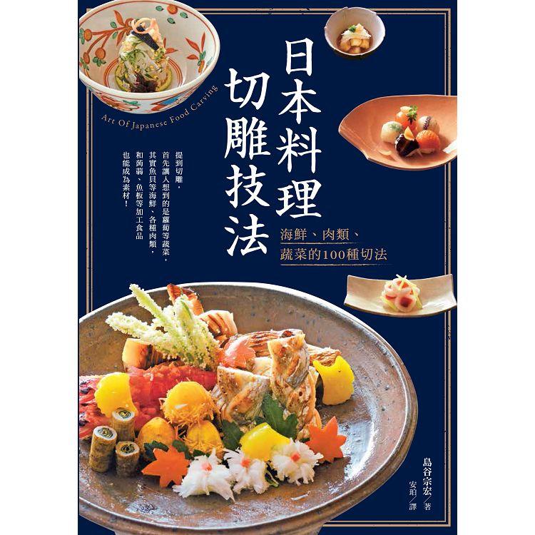 日本料理切雕技法:海鮮、肉類、蔬菜的100種切法