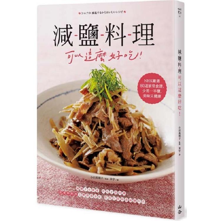 減鹽料理可以這麼好吃!:NHK嚴選80道家常食譜,少用一半鹽,美味又健康