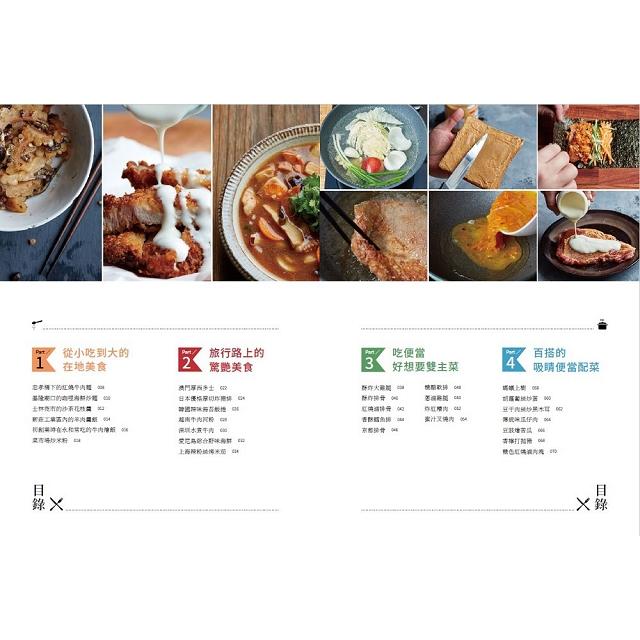聖凱師經典菜:50道不費力料理,一次學會下酒菜、便當菜、在地小吃、異國料理、壓力鍋快速菜!