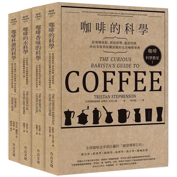 咖啡科學教室(全套合輯紀念版)