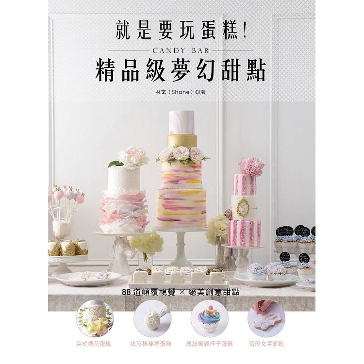 就是要玩蛋糕!精品級夢幻甜點Candy Bar