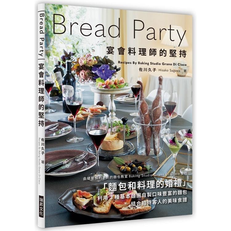 Bread Party宴會料理師的堅持:麵包X料理的盛宴!利用3種基本麵團自製口味豐富的麵包,搭配招待客人的